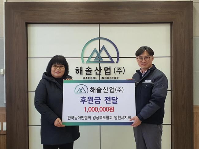 영천농아인협회-후원금-전달-사진_1.jpg