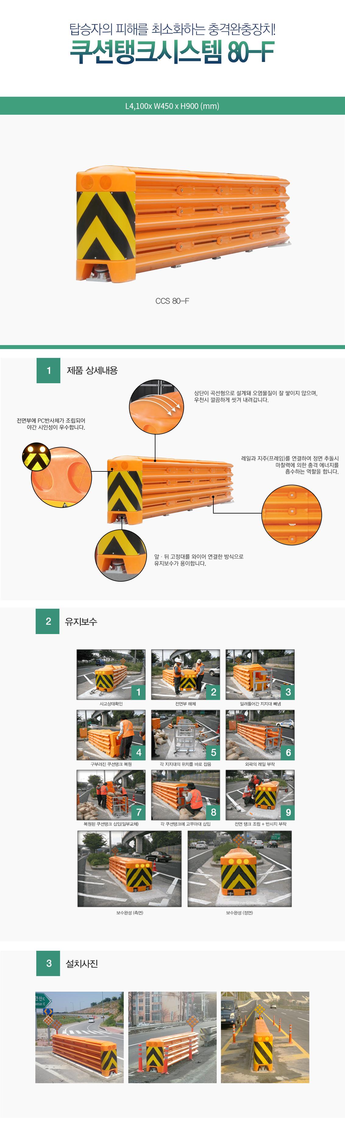 쿠션탱크시스템80_F_해솔_20200630.jpg
