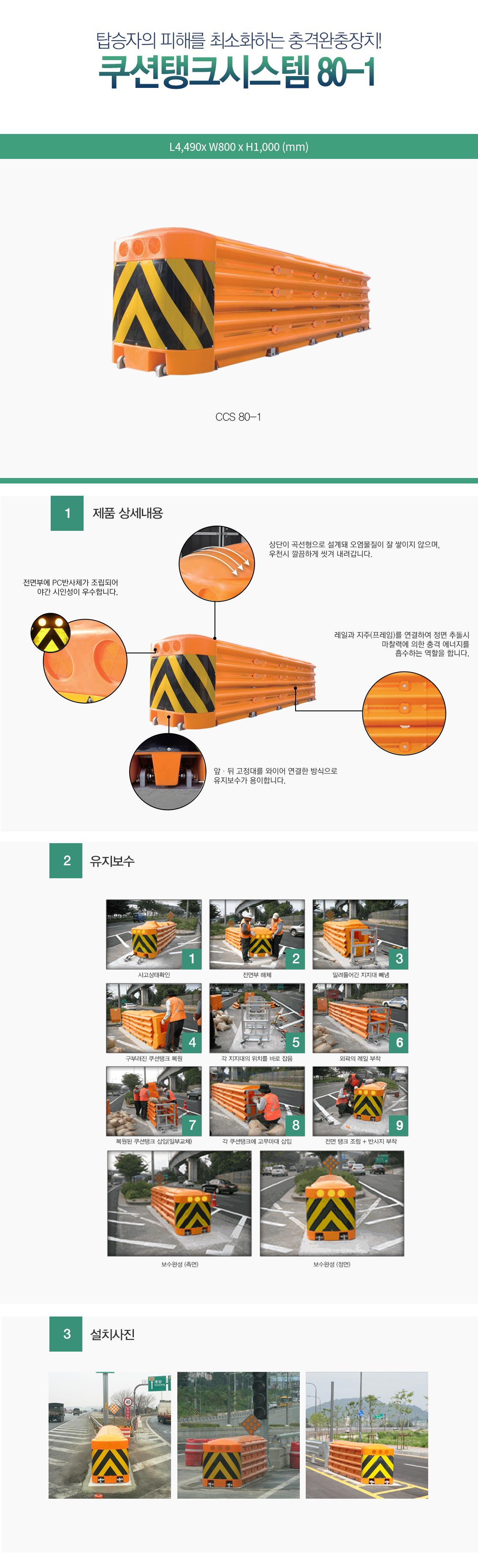 쿠션탱크시스템80_1_해솔_20200714.jpg