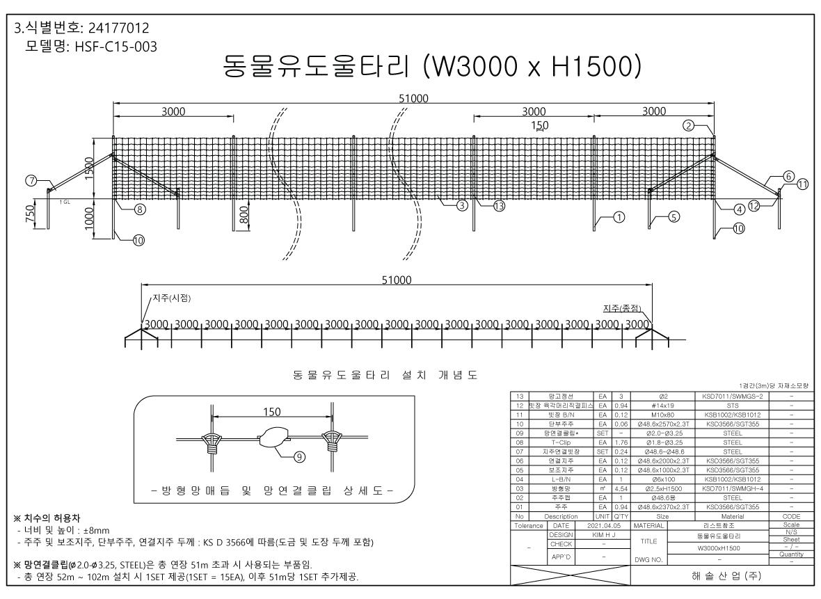 3금속제기타울타리_W3000xH1500(하차도).jpg