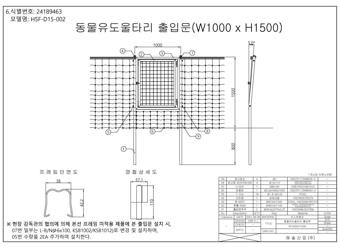 6출입문_W1000xH1500_프레임(하차도)_HSF-D15-002.jpg